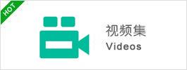 伟德官方开户betvictor 官网视频中心
